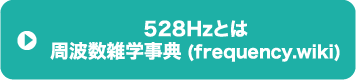 528Hzとは | 周波数雑学事典 (frequency.wiki)